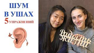 Шум в ушах | Как убрать шум в ушах | Практические советы