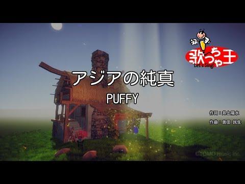カラオケ】アジアの純真/PUFFY -...