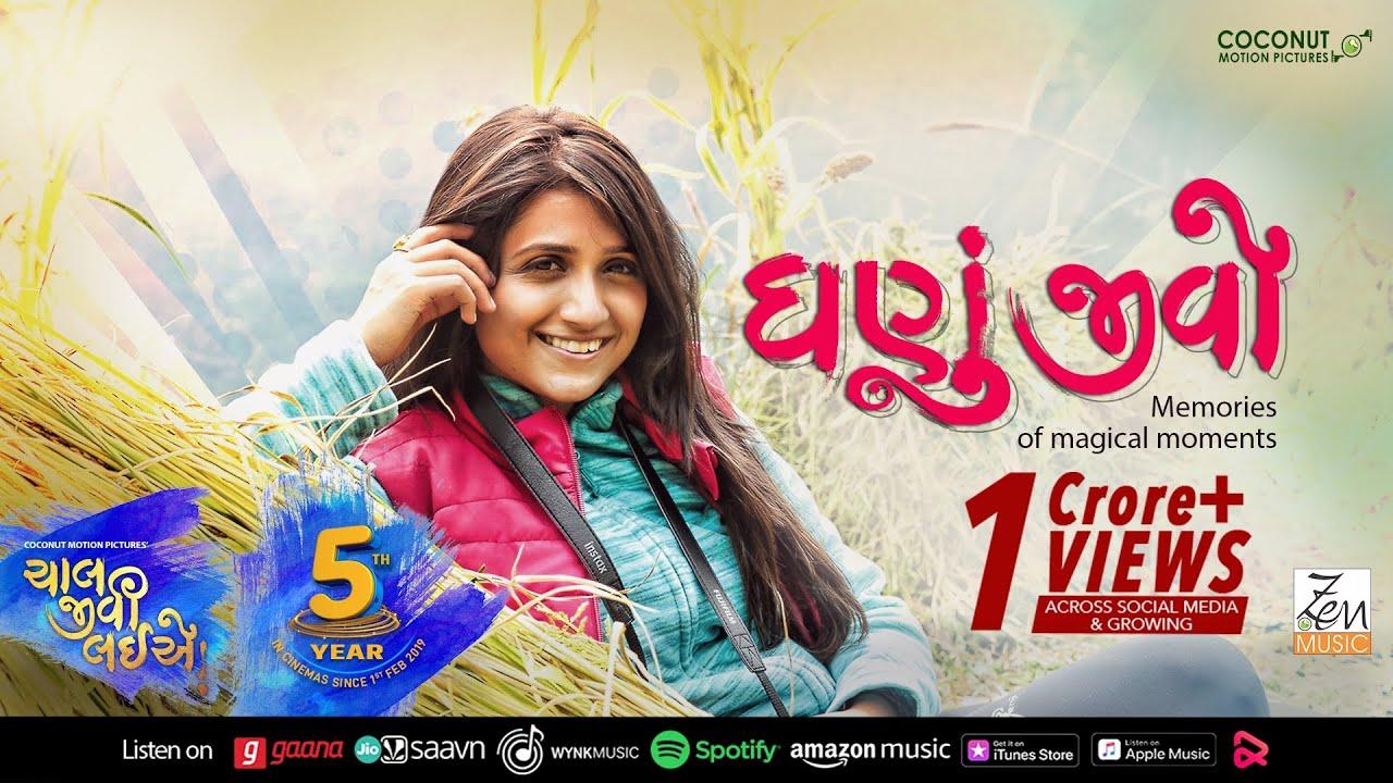 Download Ghanu Jeevo   Sachin-Jigar   Bhoomi Trivedi   Aarohi   Gujarati Song   Chaal Jeevi Laiye