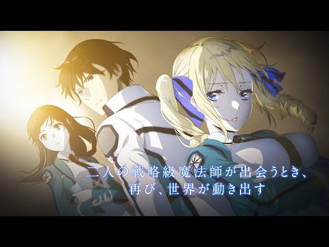 【第2期】「魔法科高校の劣等生 来訪者編」特報PV(2020年アニメ化決定)