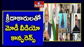 PM Modi held meeting with National Players via Video conference over Covid 19 | hmtv