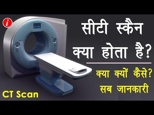 What is CT Scan Test in Hindi - सीटी स्कैन क्या होता है और क्यों कराया जाता है? | Full Hindi Guide