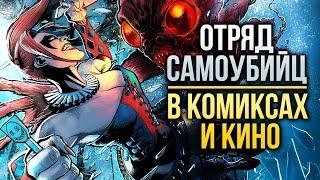 ОТРЯД САМОУБИЙЦ в комиксах и кино