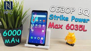 bQ 6035L Strike Power Max и BQ 5535L Strike Power Plus - много батареи и NFC