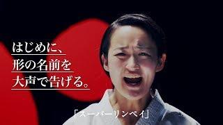 金メダル候補!美人空手家・清水希容の「形」が圧巻!