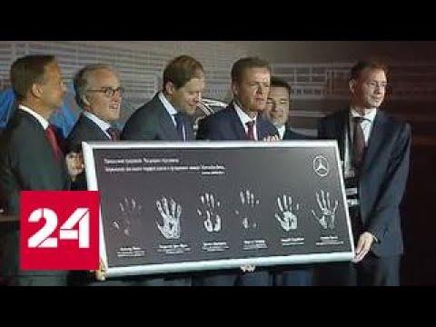 Mercedes будут выпускать в Подмосковье