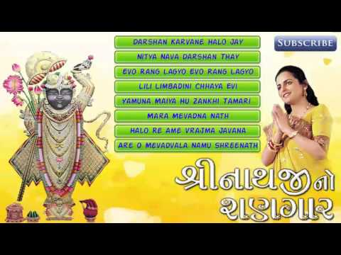 Shreenathji Gujarati Bhajan 2016 | Shreenathjino Shangar | Dipali Somaiya | Devotional AUDIO JUKEBOX