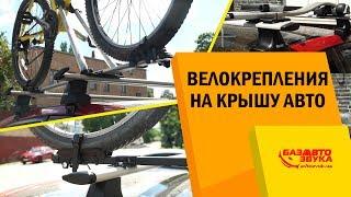 Обзор разных велокреплений на крышу авто. Крепление для велосипеда. Как перевозить велосипед.