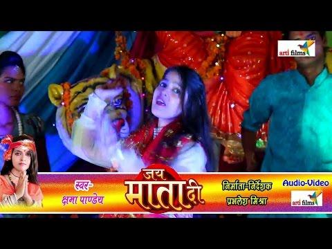Kshama Ji Ke Gana Da Bajai || HD Supar Dupar Hit Video || Kshama Pandey