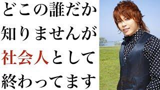 """T.M.Revolutionこと西川貴教との""""お泊まり愛""""が「フライデー」に報じら..."""