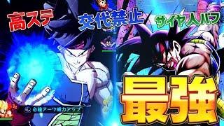 【ドラゴンボールレジェンズ】もはやピッコロ超え!?バーダック登場で最強サイヤ人パーティ完成!!