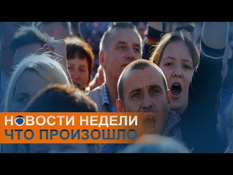 Они вышли снова: Хабаровск, Беларусь и другие события недели
