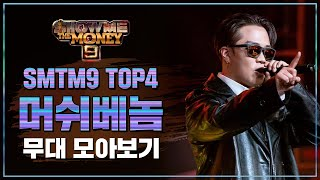 [SMTM9] TOP 4 머쉬베놈 무대 모아보기 (TOP 4 MUSHVENOM Performance Compilation)