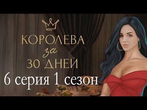 Королева за 30 Дней 6 серия Королева под подозрением (1 сезон) Клуб романтики Mary Games