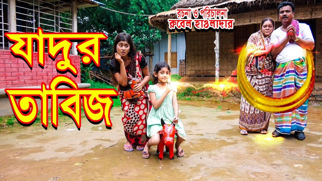 জাদুর তাবিজ | jadur tabij | জীবন মুখী ফিল্ম | অনুধাবন । অথৈ | রুবেল হাওলাদার। Music bangla tv