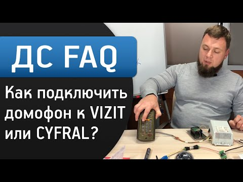 Как подключить домофон к VIZIT или CYFRAL своими руками? | ДС FAQ #5