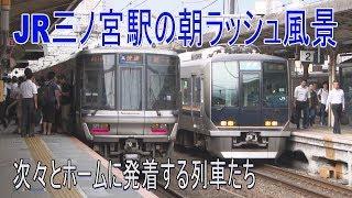JR三ノ宮駅は2面4線の配置を持つ駅ですが、朝ラッシュはその4本のホーム...