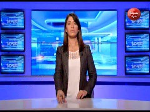موجز أخبار الساعة 14:00 ليوم الخميس 20 سبتمبر 2018 -قناة نسمة