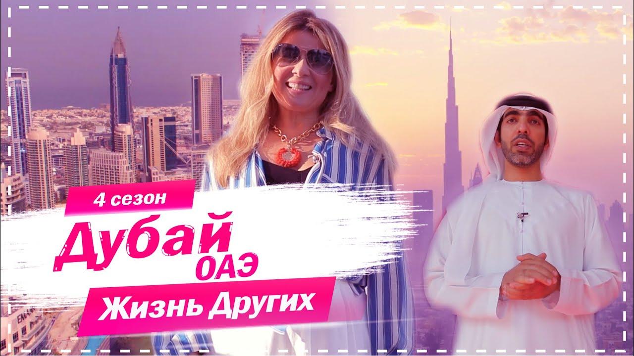 Дубай город будущего видео дубай видео квартиры