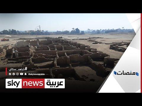 ما هي المدينة الذهبية المفقودة التي اكتشفت في الأقصر؟ #مصر |#منصات