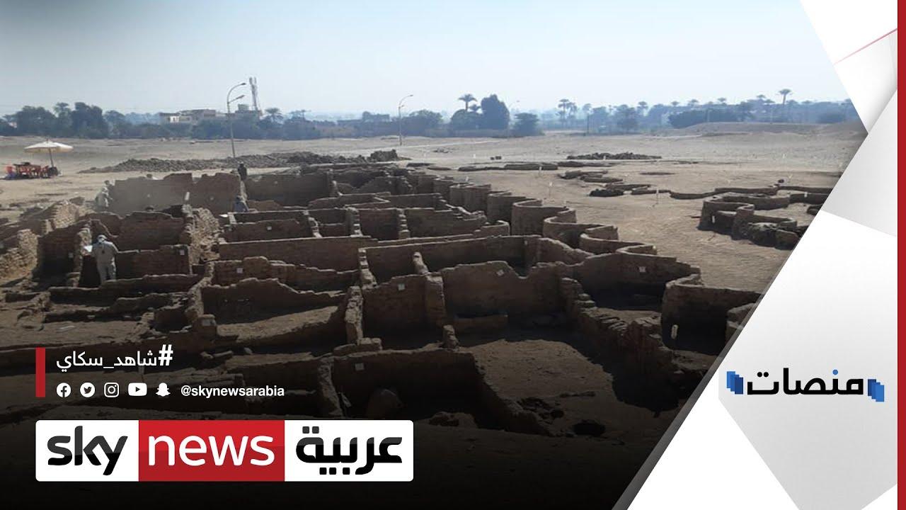 ما هي المدينة الذهبية المفقودة التي اكتشفت في أسوان؟ #مصر |#منصات  - 18:58-2021 / 4 / 9