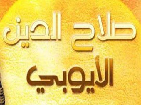 صلاح الدين الايوبي لفضيلة الشيخ محمد سيد حاج رحمه الله thumbnail