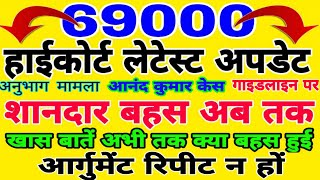 69000 shikshak bharti latest news today|69000 high court news today|69000 latest news