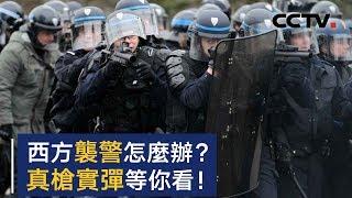 西方袭警怎麼办?真枪实弹等你看!| CCTV