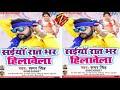 Saiyan Raat Bhar Hilawele ( Samar Singh ) new Bhojpuri superhit Dhobi Geet song 2018 _Dhobi Geet