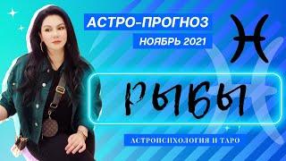 Гороскоп на ноябрь 2021 РЫБЫ | Прогноз на месяц...