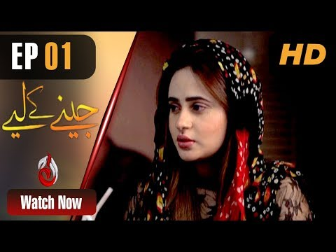 Jeenay Ke Liye - Episode 01 - Aaj Entertainment Dramas