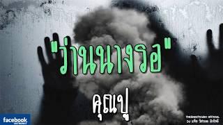 THE GHOST RADIO | ว่านนางรอ | คุณปู | 3 มิถุนายน 2561 | TheghostradioOfficial