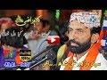 Syed Wazir Ali Shah   Mohabat Ny Tujh Par Kiya Dil Fidai   Hazrat Baba Razi Saeen (r.a)