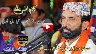Syed Wazir Ali Shah | Mohabat Ny Tujh Par Kiya Dil Fidai | Hazrat Baba Razi Saeen (r.a)