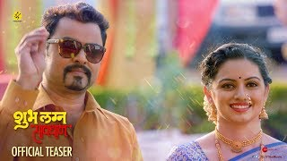 Shubh Lagna Savdhan | Official Teaser | Subodh Bhave, Shruti Marathe | Marathi Movie 2018