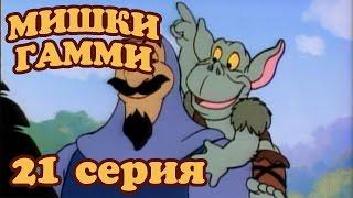 Приключения мишек Гамми - 21 серия - Луч все исправил / Мишки TV