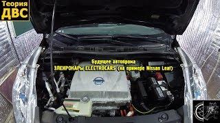 Будущее автопрома - ЭЛЕКРОКАРы ELECTROCARS (на примере Nissan Leaf)