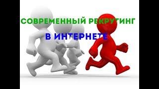 видео Качественный рекрутинг в интернет и соц.сетях или умение заводить диалоги