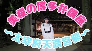 朝長美桜です!! 今回は、『美桜の博多弁講座』です。 〜太宰府天満宮...