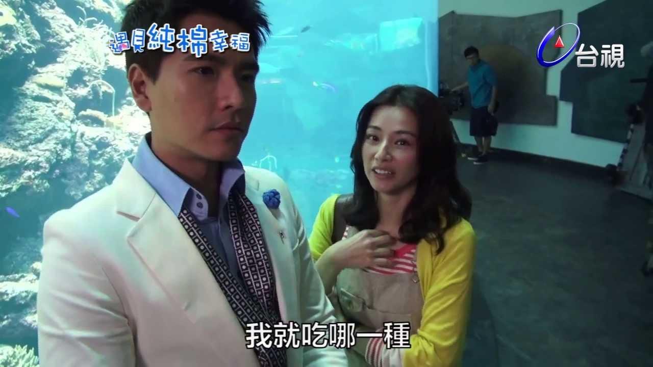 臺視《遇見幸福300天》-第六集幕後花絮-01 - YouTube