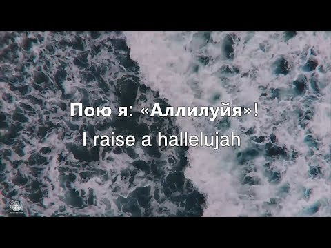 Пою я Аллилуйя/Raise A Hallelujah-Bethel/Наталья Доценко/ Краеугольный Камень, Новосибирск
