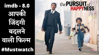 The Pursuit Of Happiness Explained in Hindi    सच्ची घटना पर आधारित कहानी    Best Motivational Movie Thumb