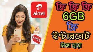 airtel internet offer 2018| 6GB free internet|My airtel offer