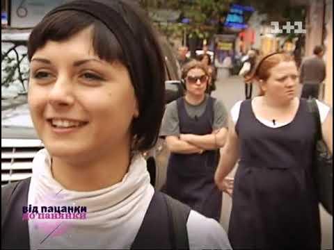 От пацанки до панянки 1 сезон 8 серия 2010