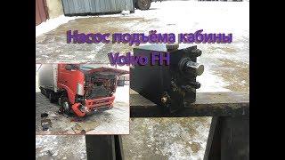 Ручной насос подъёма кабины Volvo FH обзор, ремонт
