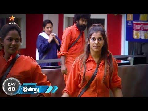 Bigg Boss Tamil 16th August 2018 Promo 2 | Vijay Tv Bigg Boss 2 Day 60 Latest Promo