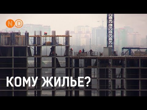 Доступное жилье для переселенца из Донбасса: миф или реальность