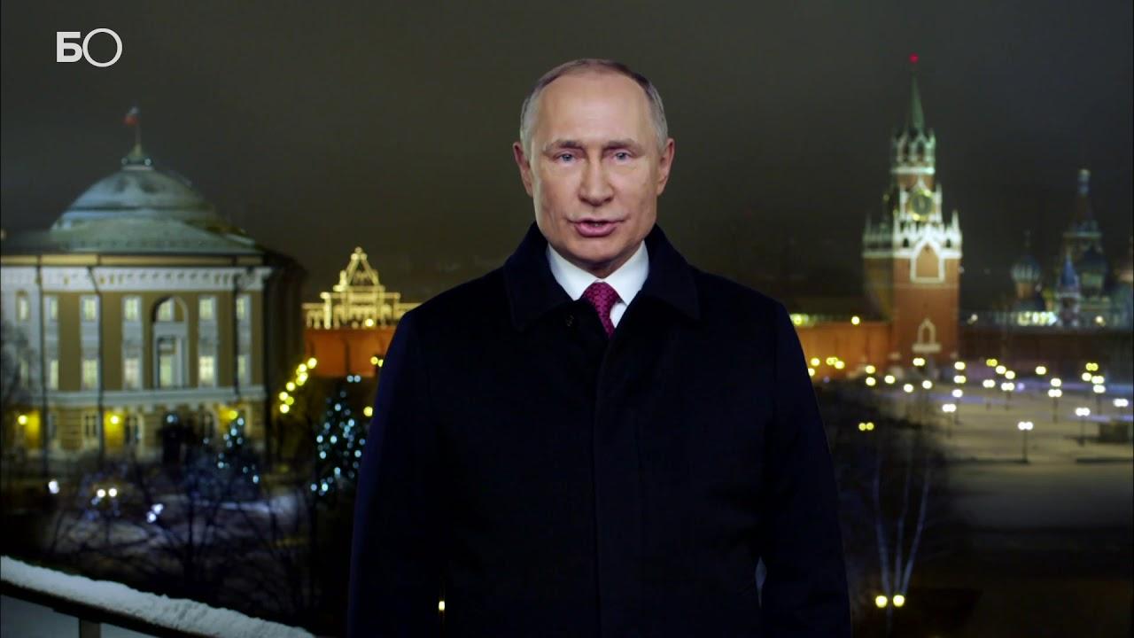 Владимир Путин поздравил жителей России с новым 2020 годом