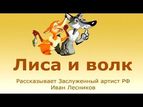 ЛИСА и ВОЛК мультфильм в цвете смотреть онлайн (Лиса и Волк сказка 1936 смотреть онлайн)