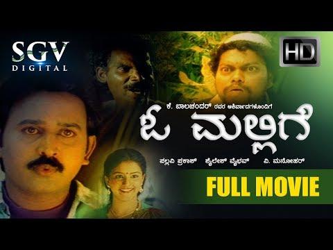 Kannada Blockbuster Hit Movies - O Mallige...